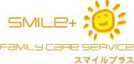 スマイルプラス合同会社採用サイト